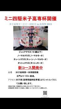 写真 2015-10-20 15 50 25 (1).jpg